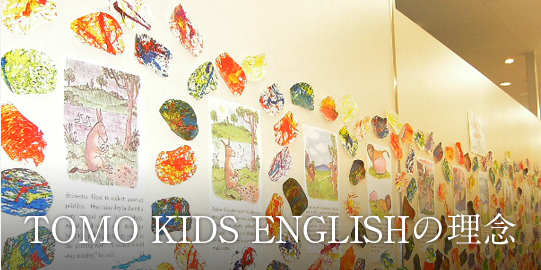 TOMO KIDS ENGLISHの理念
